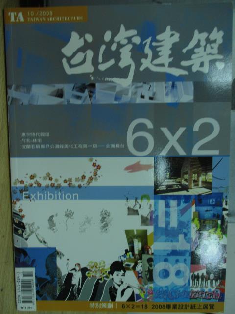 【書寶二手書T1/設計_YKK】台灣建築_157期_惠宇時代觀邸等