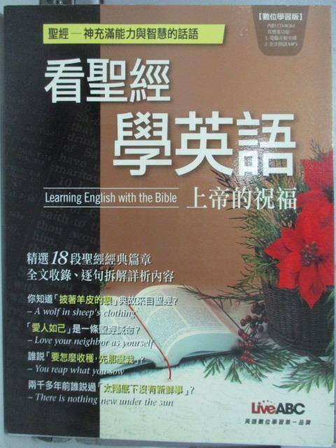 【書寶二手書T1/語言學習_ZBE】看聖經學英語:上帝的祝福_LiveABC_附光碟