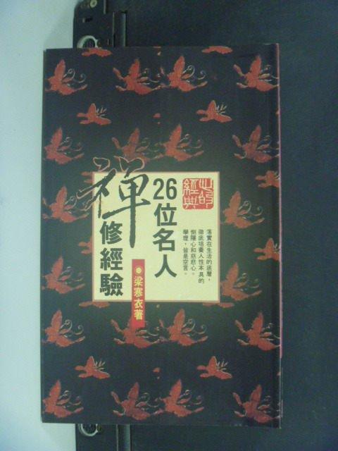 【書寶二手書T3/宗教_JOO】26位名人禪修經驗_梁寒衣