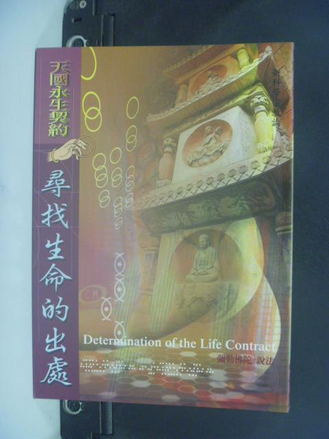 【書寶二手書T8/宗教_HII】尋找生命的出處-天國永生契約_彌勒佛陀