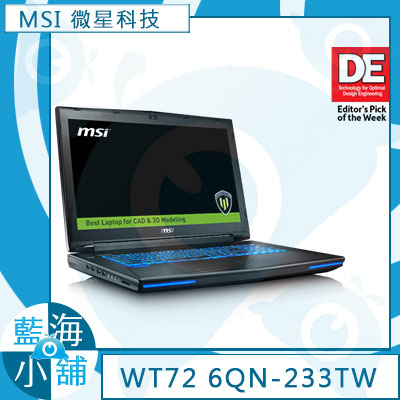 MSI 微星 WT72 6QN-233TW 17.3吋 繪圖 筆記型電腦 (i7-6920HQ/M5500-8G/512G+1TB/W10P/UHD)