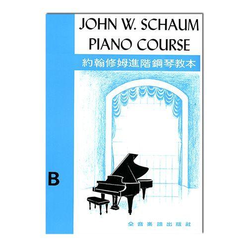 【非凡樂器】P9 約翰修姆進階鋼琴教本【B】第一又二分之一級