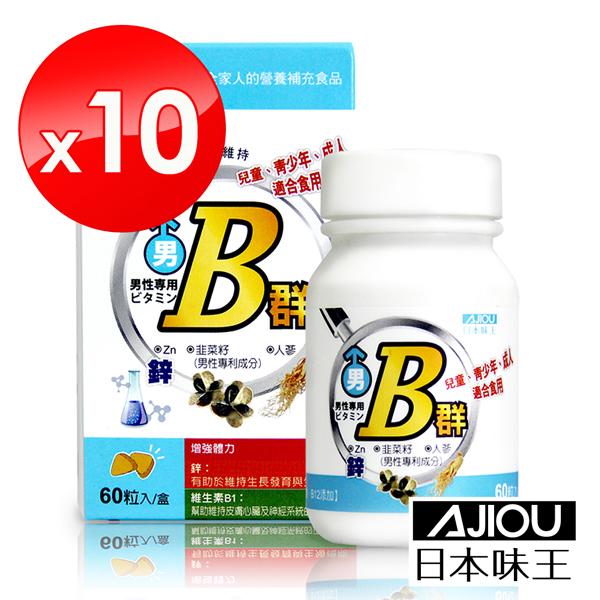 ◆原廠◆日本味王男用維生素B群加強錠(60粒╱瓶)X10