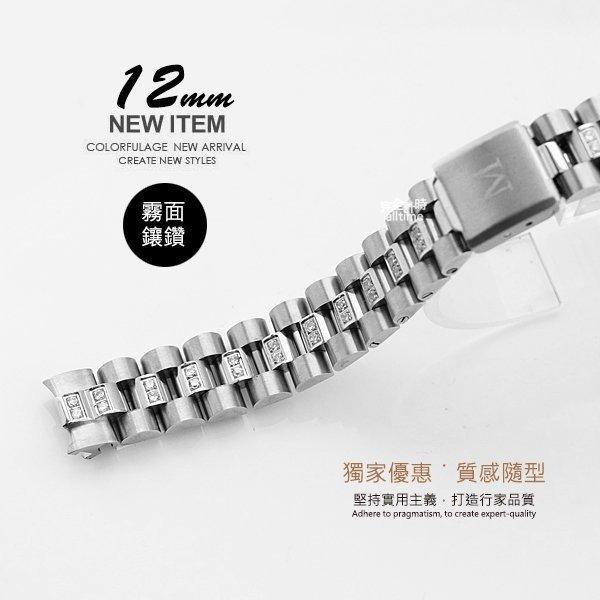 【完全計時】手錶館│12mm 精緻鑲鑽 單向摺疊扣不銹鋼帶組 直身款 氣質優雅 (特價)爪鑲真鑽錶帶 限時下殺出清特賣