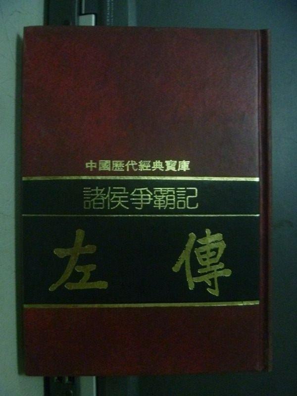 【書寶二手書T5/文學_ONP】諸侯爭霸記-左傳_孫鐵剛