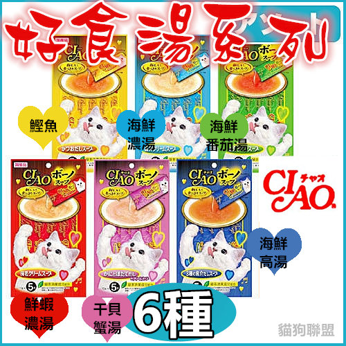 +貓狗樂園+ 日本CIAO【好食湯系列。六種口味。17g。5條】75元*湯包