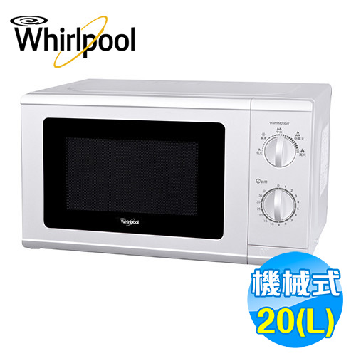 惠而浦 Whirlpool 20公升機械式微波爐 WMWM200W