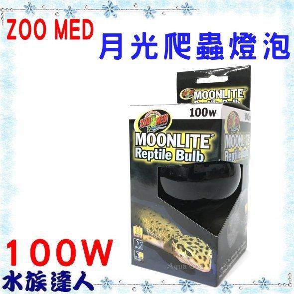 【水族達人】【兩棲爬蟲用品】美國ZOO MED《月光爬蟲燈泡 100W ML-100》仿月光 保溫必備!