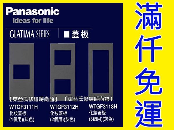 WTGF3113H灰色化妝蓋板(3個用) Panasonic國際牌GLATIMA【東益氏】售中一 開關插座 螢光插座