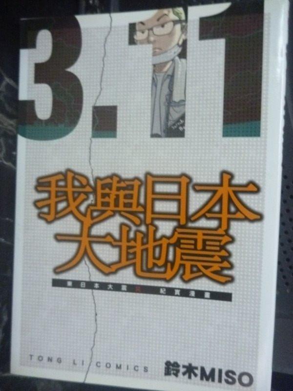 【書寶二手書T1/漫畫書_LNC】3.11我與日本大地震東日本大震災紀實漫畫(全)_鈴木MISO