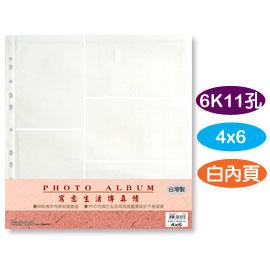 珠友 PH-06116 6K11孔4x6內頁|(白)