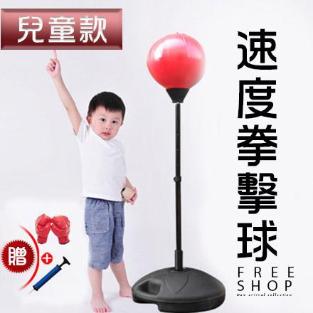 Free Shop 兒童款 家庭運動健身神器 直立式沙包袋壓力宣洩發洩球不倒翁速度球拳擊球【QPPSD8175】