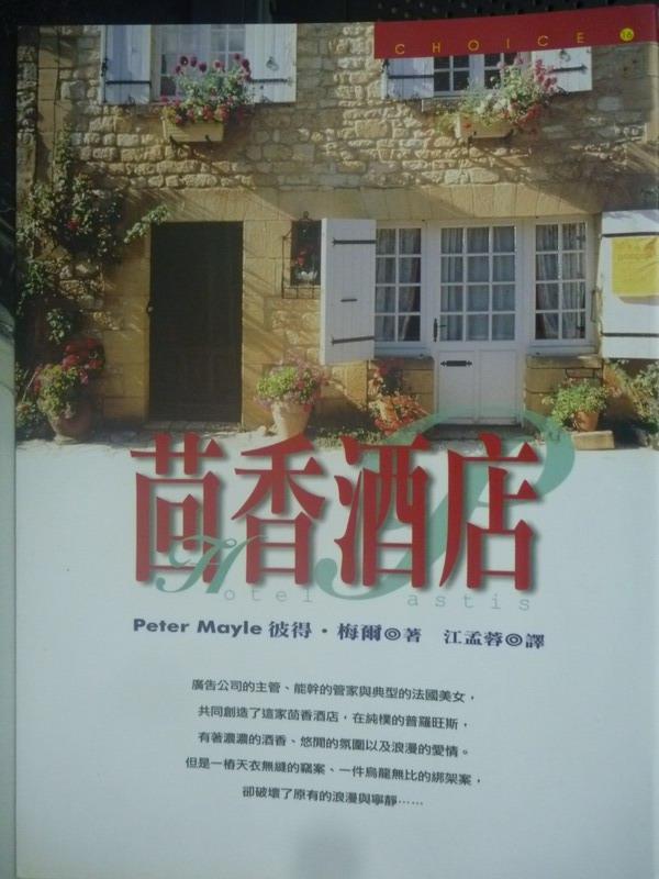 【書寶二手書T1/一般小說_IEP】茴香酒店_彼得‧梅爾, 江孟蓉