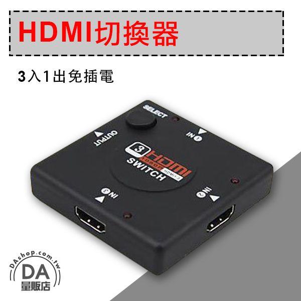 《DA量販店》全新 高品質 HDMI 數位訊號 1分3 轉接線 轉接器 切換器 (20-1391)