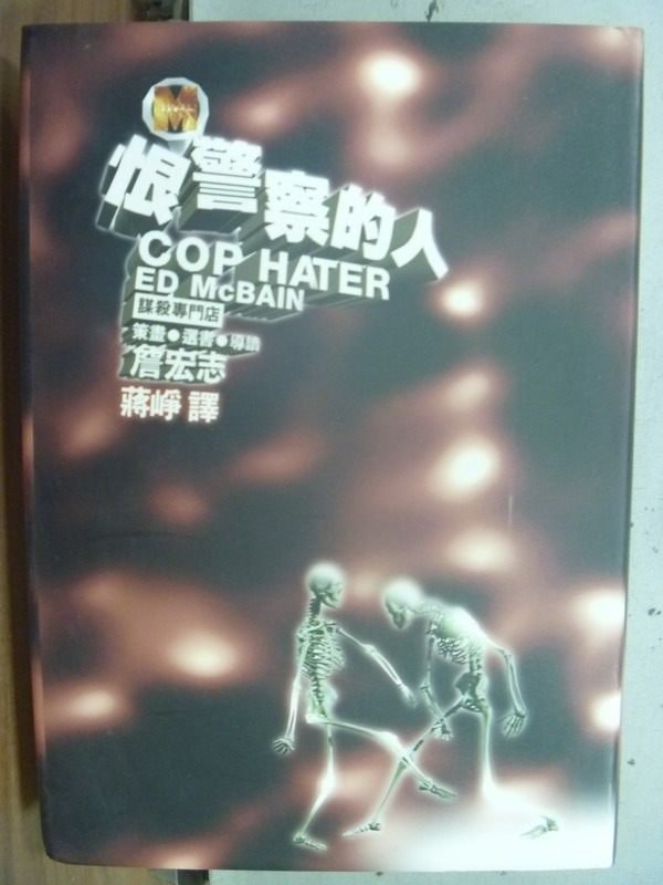 【書寶二手書T8/翻譯小說_MOV】恨警察的人_Cop Hater_謀殺專門店20