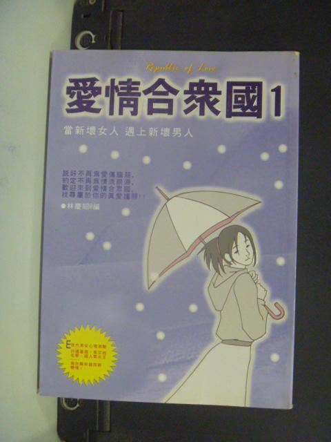 【書寶二手書T7/兩性關係_HJB】愛情合眾國 1_林慶昭,薇薇安,襄兒