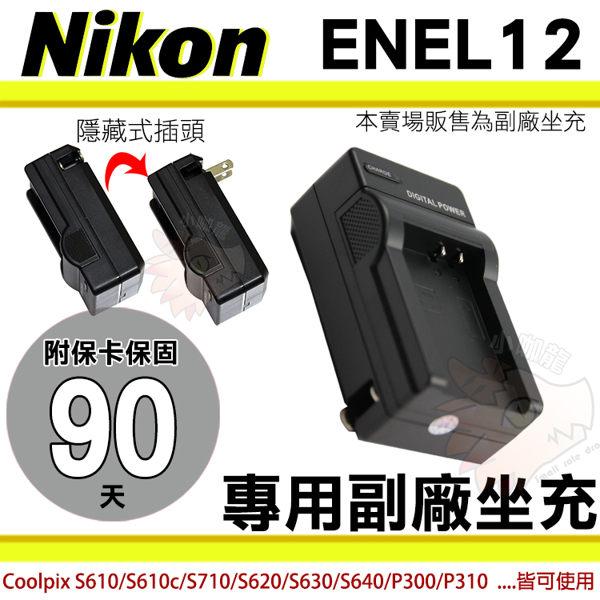 【小咖龍】 Nikon ENEL12 EN-EL12 副廠 坐充 充電器 座充 Coolpix AW110 AW120 AW130 P310 P330 S8000 S610 S610c S710