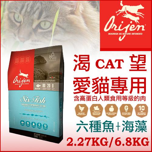 《加拿大Orijen 渴望》六種鮮魚+海藻 1.2kg - 貓飼料【年終特價】