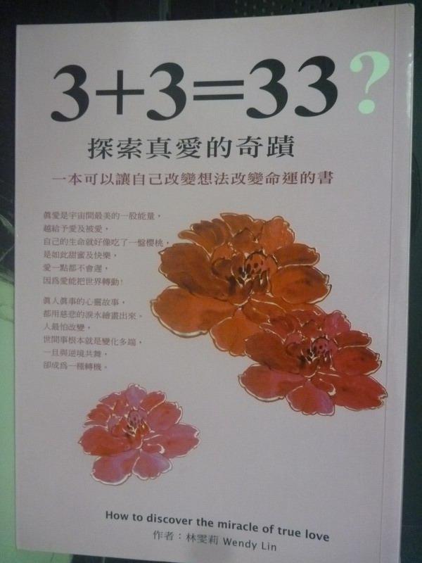 【書寶二手書T4/宗教_IOC】3+3=33 ? 探索真愛的奇蹟:一本可以讓自己改變_林雯玲