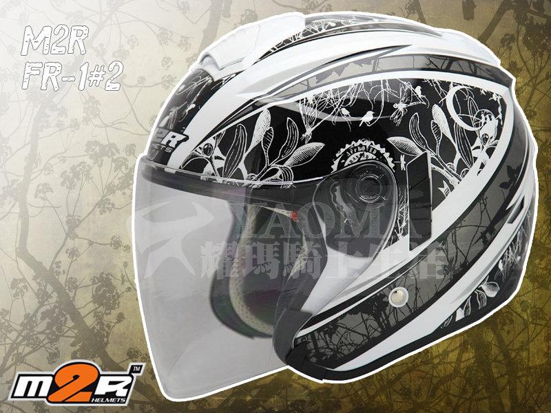 M2R安全帽| FR-1 / FR1 #2 古典 白/銀 【內置墨鏡.雙D扣具】『耀瑪騎士生活機車部品』