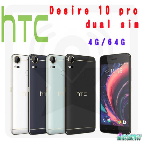 【星欣】HTC Desire 10 pro dual sim 4G/64G 金屬框緣設計 旗艦機等級拍照手機 直購價