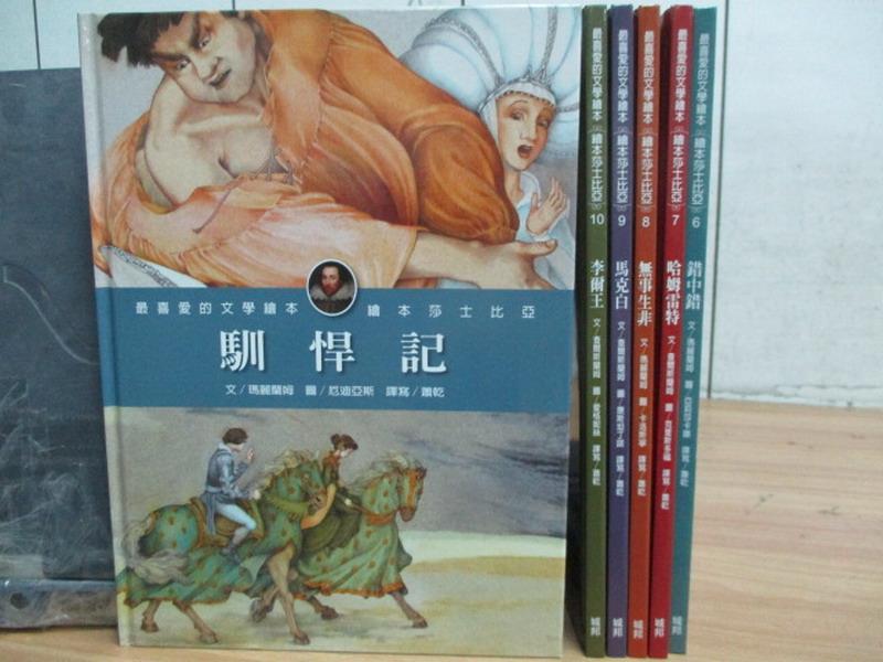 【書寶二手書T2/少年童書_RDX】繪本莎士比亞-錯中錯_李爾王_馬克白等_共6本合售