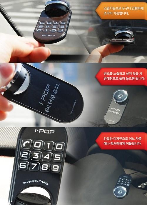 雙面式 吸盤 留言板 韓國 連線 進口 德德 汽車