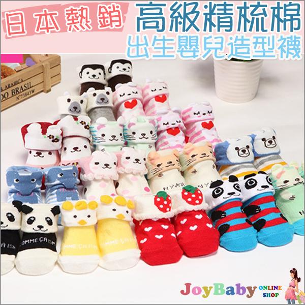 襪子/立體襪/鞋襪出口日本新生嬰兒精梳棉造型襪子卡通仿鞋襪立體襪【JoyBaby】