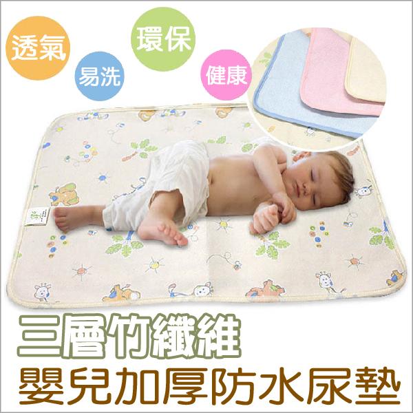 隔尿墊/生理墊/看護墊/產褥墊 EQMUMBABY竹纖維三層嬰兒防水(中號)【JoyBaby】