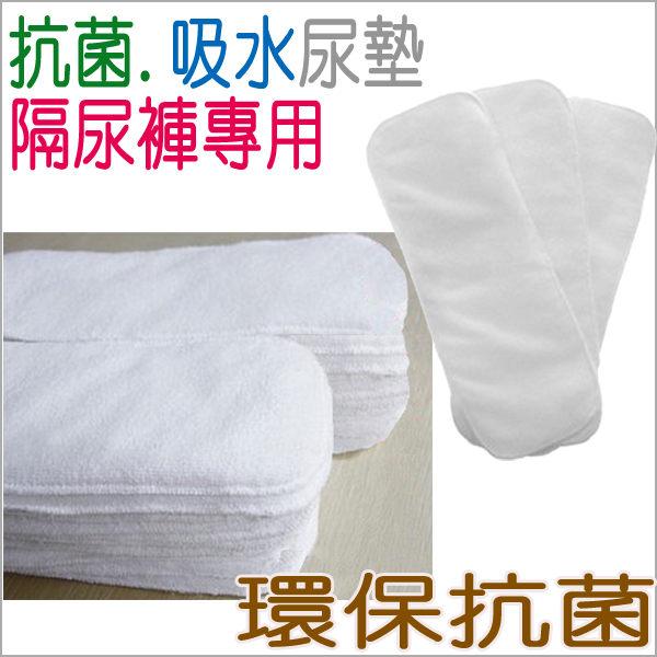 嬰兒尿布尿墊隔尿褲可洗抗菌特製纖維吸水(一件)【JoyBaby】