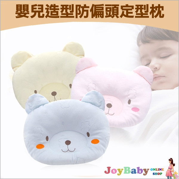 定型枕/嬰兒床/枕頭/新生兒機能型寶寶天鵝絨定型枕定型枕頭 防偏頭防扁頭 彌月禮【JoyBaby】