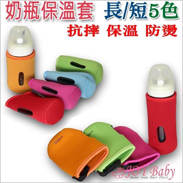 瓶套/保護套/保溫袋/保溫套/防摔套 吸奶器標準寬口徑【JoyBaby】