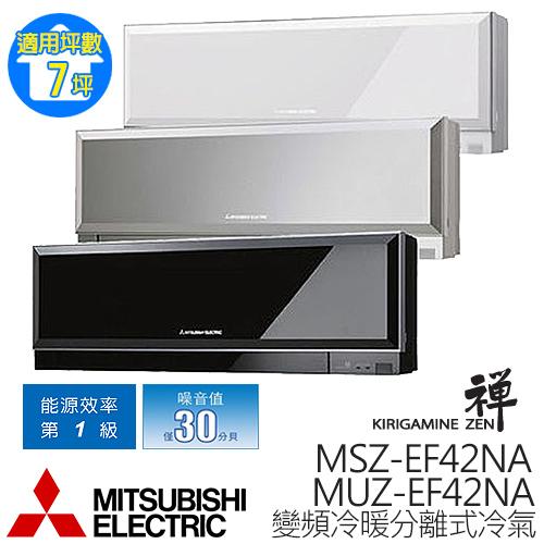 MITSUBISHI 三菱 霧之峰-禪 變頻 冷暖分離式空調 MSZ-EF42NA/MUZ-EF42NA (4.1KW /適用坪數7坪)