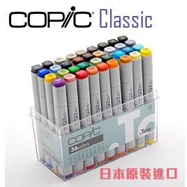 日本原裝進口 COPIC  classic 第一代方桿麥克筆  36色/ 盒裝 (原廠公司貨)
