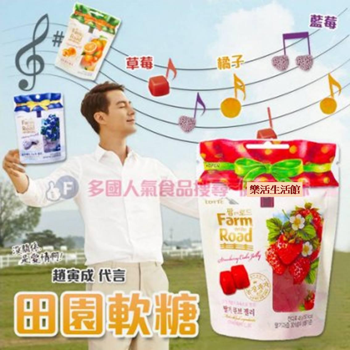 韓國 樂天Farm on the road田園軟糖 水果軟糖  草莓【樂活生活館】