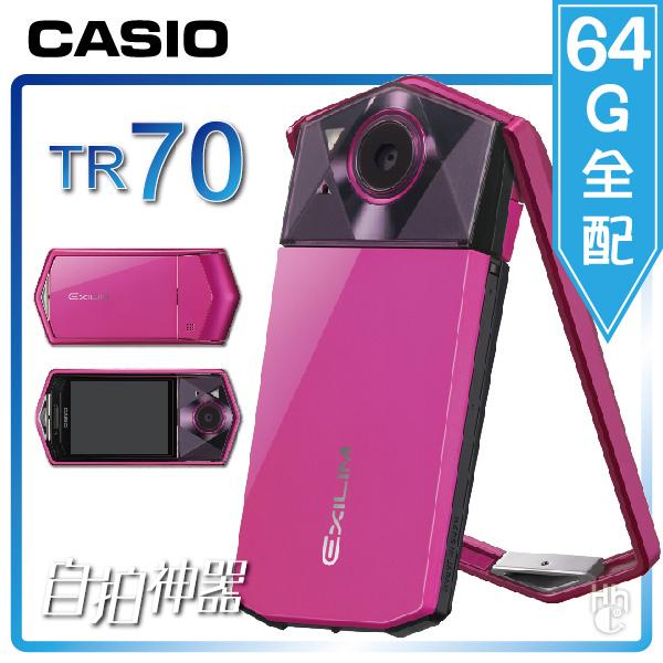 ➤分期零利率.64G全配【和信嘉】CASIO TR70 (寶石粉) 自拍神器 自拍奇機 美肌美顏 相機 群光 公司貨 原廠保固18個月