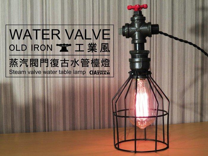 工業風 loft燈具 ♞空間特工♞復古 檯燈燈座 鐵蒸汽閥門水管燈 鎢絲燈泡 工作燈 設計師燈具 DB0108