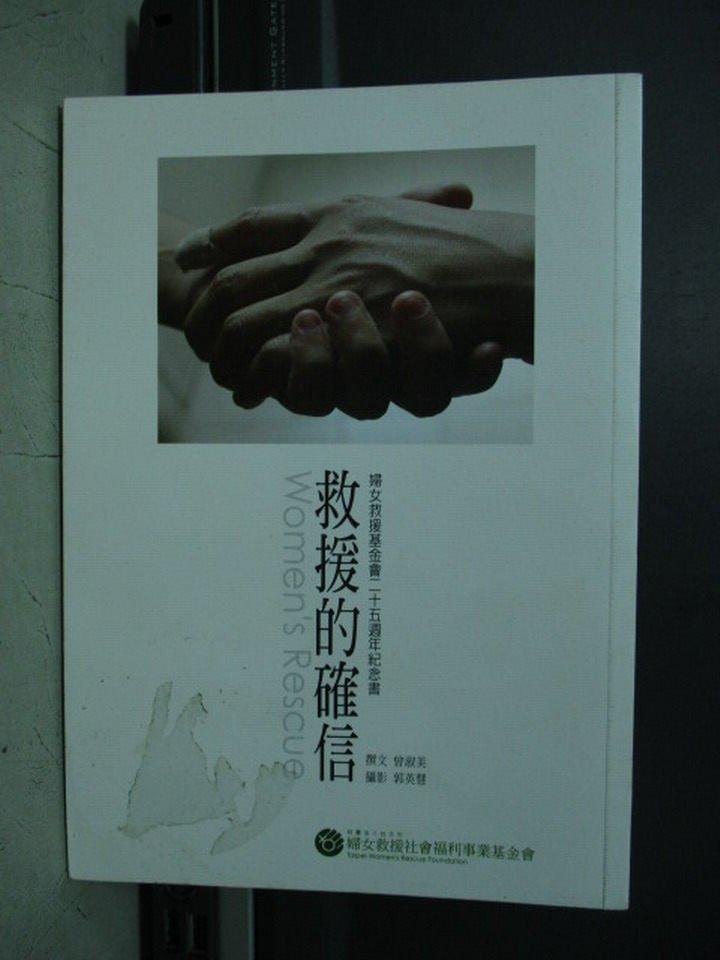 【書寶二手書T5/短篇_LOW】救援的確信_曾淑美