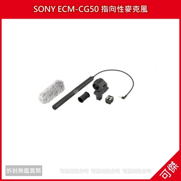 可傑  SONY ECM-CG50 指向性麥克風 公司貨