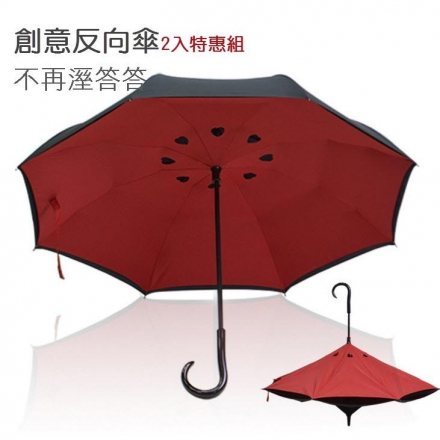 反向傘 2入特惠組-↘$449/入 碳纖結構雙層布防雨防曬外收反轉傘/反收傘 新型弧面 8種組合可選