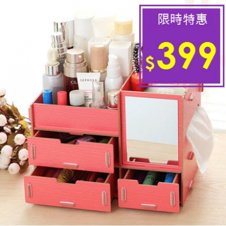 化妝盒 - 韓版木質化妝品收納盒/收納箱 (大 - 附鏡/面紙盒)