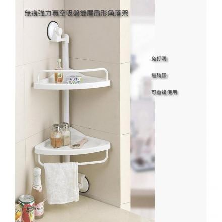 無痕浴室收納 - 無痕強力真空吸盤雙層扇形角落架,廚衛二用【Casa Mia】