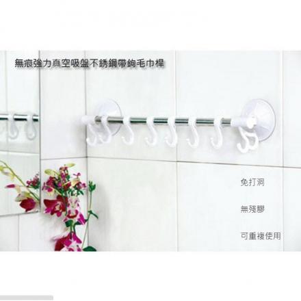 無痕浴室收納 -無痕強力真空吸盤不銹鋼帶鉤毛巾桿,40cm 8掛勾【Casa Mia】