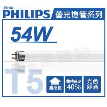 PHILIPS飛利浦 T5 54W 830 三波長日光燈管 歐洲製 _ PH100053