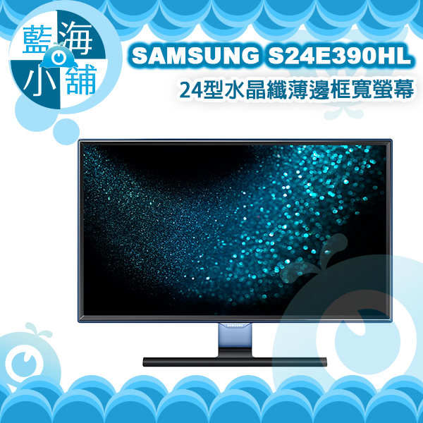 SAMSUNG 三星 S24E390HL 24型水晶纖薄邊框寬螢幕 電腦螢幕