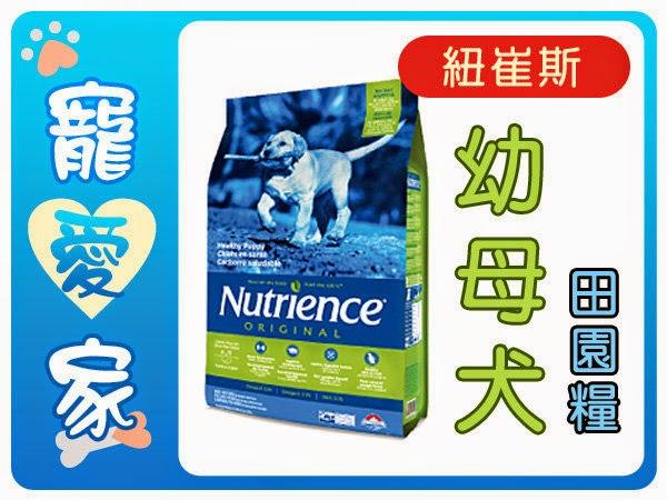 ☆寵愛家☆ Nutrience紐崔斯田園糧【幼母犬】2.5公斤