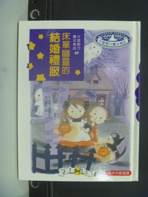 【書寶二手書T7/兒童文學_KOW】床單幽靈的結婚禮服_安晝安子