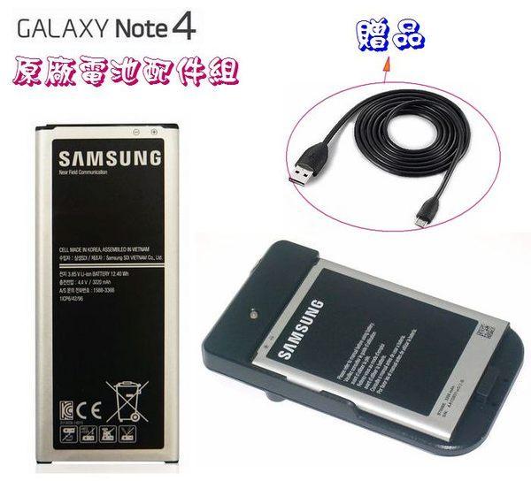 【保證三星原廠】三星 Note4 N910U N910T【配件包】原廠電池(裸裝)+台製座充 EB-BN910BB【E、K、Z、U】