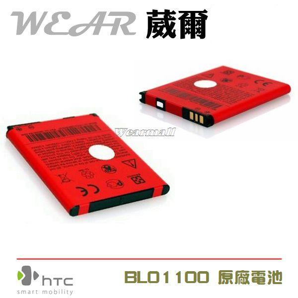 葳爾洋行 Wear HTC A320E【原廠電池】附保證卡,Desire C A320e 【BL01100】