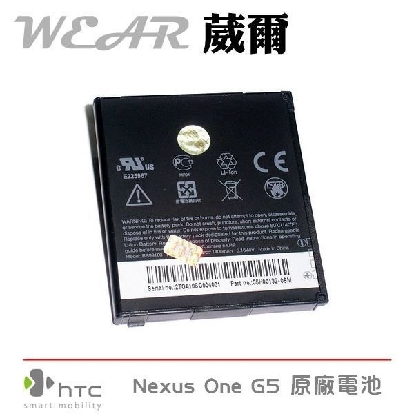 葳爾洋行 Wear HTC BA S410【原廠電池】附保證卡,Desire 渴望機 Nexus One G5 A8181【仿冒電池解析】【BB99100】